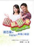 誰油- 誰米:湯志偉與Irene的幸福小秘密