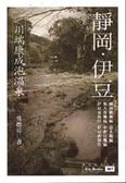 靜岡.伊豆:川端康成泡溫泉.伊豆舞孃賞櫻花