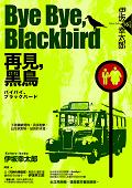 再見-黑鳥