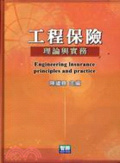 工程保險:理論與實務:principle and practice