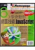 學會動態網頁技術JavaScript