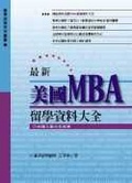 最新美國MBA留學資料大全:申請入學完全指導