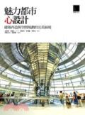魅力都市心設計:建築再造與空間規劃的完美展現