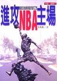 進攻NBA主戰場:超級球迷縱橫美國的驚奇之旅
