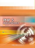 PHP 5網頁設計範例教本