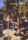 戶外空間的場所行為:公共空間使用之研究