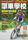 單車學校教你的52堂課