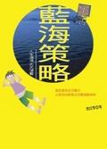 生活藍海策略:人生海海 天天湛藍