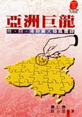 亞洲巨龍:台丶日丶港投資大陸風雲錄