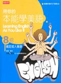 用你的本能學美語:8招搞定成人美語