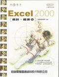 攻心為上:Excel 2000統計丶經濟篇