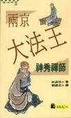 兩京大法王:神秀禪師