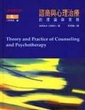 諮商與心理治療的理論與實務