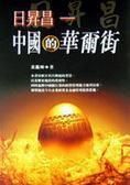 日昇昌:中國的華爾街