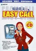 電話英文Easy Call