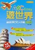 ABC Easy遊世界:搶救英文大作戰:旅遊篇
