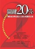 關鍵20%:理財成功與富裕人生的15項勝出法則