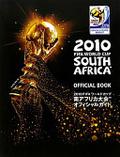 2010FIFAワールドカップ南アフリカ大会オフィシャルガイド