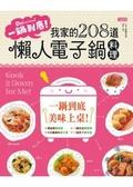 一鍋到底!:我家的208道懶人電子鍋料理