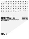 臺灣文學本土論的興起與發展