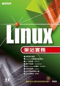 Linux架站實務