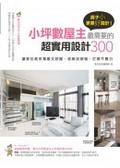 房子小更要好設計!小坪數屋主最需要的超實用設計300:讓家住起來寬敞又舒服-收納沒煩惱-打掃不費力