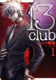13club