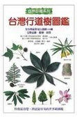 台灣行道樹圖鑑