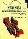 近代世界體系第二卷:重商主義與歐洲世界經濟體的鞏固(1600-1750)