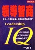 領導智商:對新一代領導人個人發展過程的科學研究