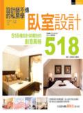設計師不傳的私房學:臥室設計518