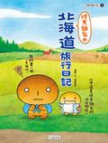 烤焦麵包の北海道旅行日記