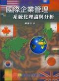 國際企業管理:系統化理論與分析