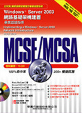 Windows Server 2003網路基礎架構建置:MSCE/MCSA專業認證指南