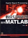 數位信號處理:應用Matlab