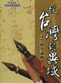 從台灣到異域:文學研究論稿