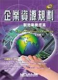企業資源規劃:製造業管理篇