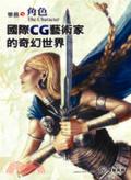 樂藝角色:國際CG藝術家的奇幻世界