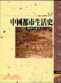 中國都市生活史