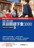 美國大學生必讀英語關鍵字彙3000