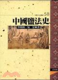中國鹽法史