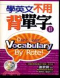 學英文不用背單字