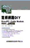 寬頻網路DIY:DirecPC/Cable Modem/ADSL上網實戰