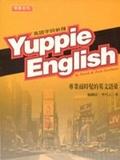 英語字詞新探Yuppie English:專業而時髦的英文語彙