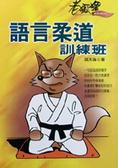語言柔道訓練班