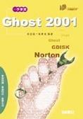 一手掌握Ghost 2001