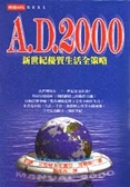 A.D. 2000:新世紀優質生活全策略