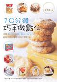 10分鐘巧手做點心:活用鬆餅粉.果凍粉.布丁粉輕鬆完成85種零失敗的速簡美味!