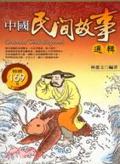 中國民間故事選輯
