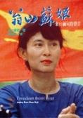 翁山蘇姫:來自緬甸的聲音